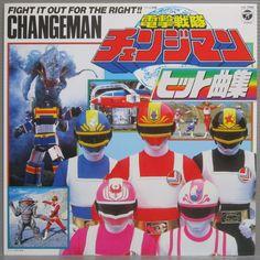 Changeman - Hit Song Collection LP Japan Tokusatsu Power Rangers Super Sentai | eBay