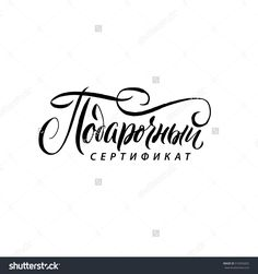 Gift certificate. Russian Black Calligraphy on White background. Vector illustration.