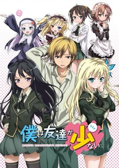 Haganai (Season One)