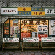 0549 http://sandman-kk.tumblr.com/post/124240211281 #landscape #store #wall #window #phermacy #street #sign #kanagawa #japan #2015 #photooftheday