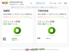 WOT for Firefox 20151208   WOT--セキュリティ評価--オールフリーソフト