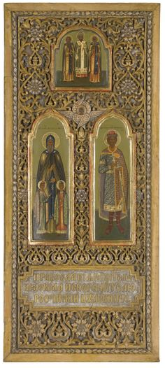 WOODEN CARVED ICON WITH RUSSIAN SAINTS, LATE 19TH CENTURY