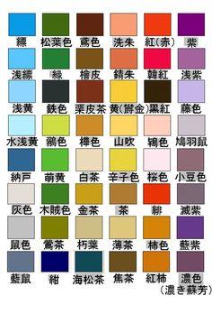 31 Best Japanese Colors Images Japanese Colors Color Colors
