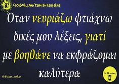 Funny Status Quotes, Funny Statuses, Funny Picture Quotes, Stupid Funny Memes, Funny Pictures, Funny Pics, Funny Greek, Greek Quotes, Humor