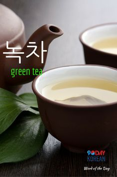 """Here's today's Korean word of the day!  The word 녹차 means """"green tea.""""  If you can't read this word yet, download our free EPIC Korean reading guide by clicking the link in our bio and we'll teach you in 60 minutes.  Repin if this was helpful!"""