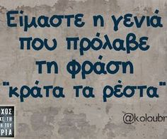 Funny Greek Quotes, Funny Picture Quotes, Sarcastic Quotes, Funny Quotes, Life Quotes, Tell Me Something Funny, Speak Quotes, Dark Jokes, Word Pictures