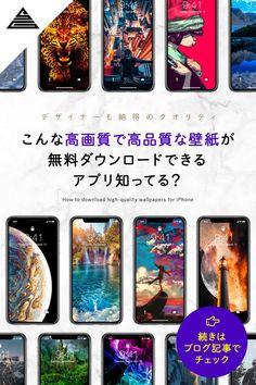 iPhone用のおしゃれで高画質な壁紙が無料でダウンロードできるアプリをご紹介します。国内、海外のアプリの中から操作性が高く、探しやすさを意識して、毎日使うiPhoneの画面をおしゃれにしたい人におすすめなアプリをご紹介します。#iPhone 壁紙 #シンプル #アニメ #wallpapers #wallpaper hd #wallpaper black #aesthetic #iPhone 11 #iPhone 8 plus