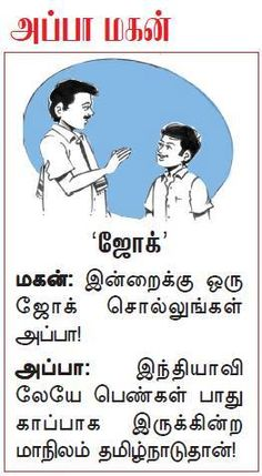 tamilnadu government jokes, tamil comedy
