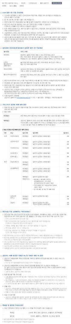 삼성카드 biz3+의 엔터테인먼트!