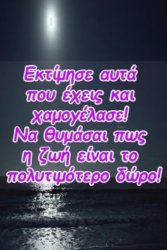 Greek Quotes, True Words, Qoutes, Love Quotes, Neon Signs, Quotations, Qoutes Of Love, Quotes, Quotes Love