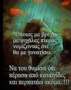 Greek Quotes, Wise Quotes, Words Quotes, Wise Words, Motivational Quotes, Inspirational Quotes, Feeling Loved Quotes, Learn Greek, Unique Quotes