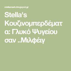 Stella's Κουζινομπερδέματα: Γλυκό Ψυγείου σαν ..Μιλφέιγ