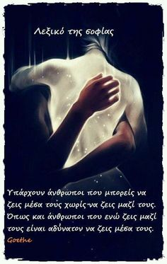 Wise Man Quotes, Men Quotes, Love Quotes, Inspirational Quotes, Feeling Loved Quotes, Greek Quotes, Deep Thoughts, Wise Words, Self