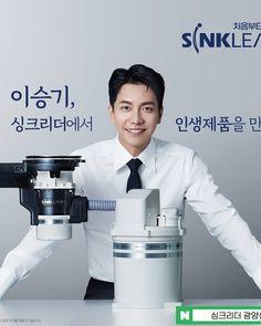 Lee Seung Gi, Gong Yoo