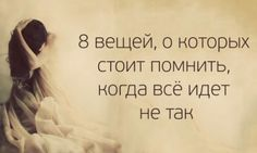 Russian Quotes, My Philosophy, Life Rules, Worlds Of Fun, Self Development, Good To Know, Helpful Hints, Texts, Inspirational Quotes