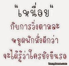 คำคมดีๆ - Thai Inspirational Quotes, Love Quotes, Funny Quotes, Life Quotes: เหนื่อยกับการวิ่งตามละ หยุดพักมั่งดีกว่าจะได้รู้ว่...