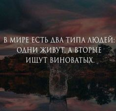 ! Best Advice Quotes, Wise Quotes, Inspirational Quotes, Cool Phrases, Russian Quotes, Word Board, Believe Quotes, Black Quotes, Self Motivation