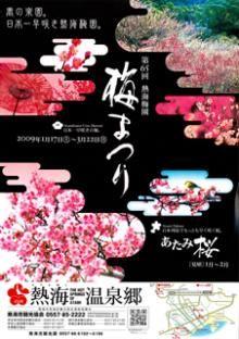 りわりんの健康生活-熱海梅まつりポスター
