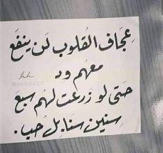 في الصميم. #اقوال# Arabic English Quotes, Arabic Love Quotes, Islamic Quotes, Quotes For Book Lovers, Book Quotes, Poetry Quotes, Words Quotes, Vie Motivation, Mixed Feelings Quotes
