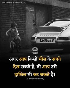 Motivational Thoughts In Hindi, Motivational Picture Quotes, Inspirational Quotes, Cute Love Quotes, Good Life Quotes, Life Is Good, Radha Krishna Love, Zindagi Quotes, Poems