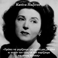 """""""Fill your heart with sun and then give the light to others"""" Katina Paxinou (Greek Academy Award winner actress) Famous Quotes, Best Quotes, Inspiring Quotes About Life, Inspirational Quotes, Wisdom Quotes, Life Quotes, Kind Reminder, Greek Words, Greek Quotes"""