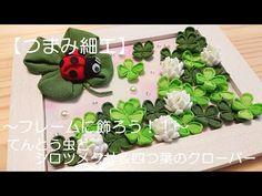 【つまみ細工】~フレームに飾ろう!!~てんとう虫とシロツメクサ&四つ葉のクローバー - YouTube Japanese Fabric, Flower Making, Fabric Flowers, Avocado Toast, Arts And Crafts, Ethnic Recipes, Floral, How To Make, Youtube