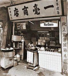 British Hong Kong, China Hong Kong, Old Things, History, Places, Classic, Clothing, Photography, Design