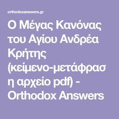 Ο Μέγας Κανόνας του Αγίου Ανδρέα Κρήτης (κείμενο-μετάφραση αρχείο pdf) - Orthodox Answers