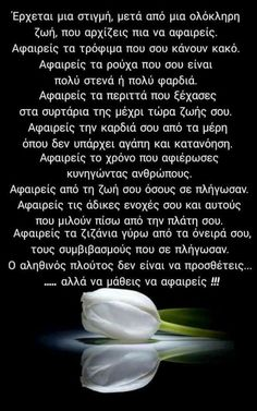 Greek Quotes, Herbs, Messages, Herb, Text Posts, Text Conversations, Medicinal Plants