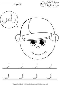 Pin by Nisreen Massad on اوراق عمل احرف عربية Pinterest