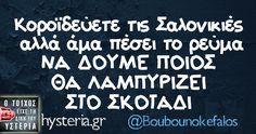 Κοροϊδεύετε τις Σαλονικιές αλλά άμα πέσει το ρεύμα Try Not To Laugh, Thessaloniki, Greek Quotes, Lol, Funny Quotes, Hilarious, Jokes, Entertaining, Greece
