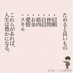 Japanese Words, Wise Quotes, How To Better Yourself, Beautiful Words, Happy Life, Proverbs, Cool Words, Philosophy, Life Hacks