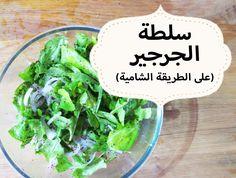 8# سلطة جرجير | rocca salad