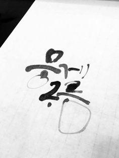 뭉게구름 피어나는 가을 하늘! #캘리그라피 #붓글씨 #손글씨 #캘리그라피문구 #뭉게구름 #가을하늘 Caligraphy, Calligraphy Art, Whisper, Handwriting, Weaving, Typography, Design, Chinese Painting, Hush Hush