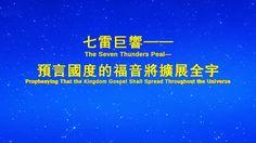 【東方閃電】全能神的發表《七雷巨響——預言國度的福音將擴展全宇》