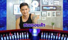 สิ่งที่มีความหมายของผู้ชายชื่อตอน นั่นคือรอยสัก ทุกรอยทุกลาย มีความหมายหมด สักไว้เตือนใจตนเอง มีการสักรูปแฟนของตัวเองในอนาคตไว้ด้วย #tmo10 #takemeoutthailand   คลิปย้อนหลัง Take Me Out Thailand S10 ep.29 เดย์-ตอย (26 พ.ย. 59) ดูที่ยูทูปแชแนลของ ทีวีธันเดอร์ออฟฟิเชี่ยล https://www.youtube.com/tvthunderofficial  สัปดาห์นี้มี4คลิป คลิปที่ 1 - https://youtu.be/P2i1CZtoWcw คลิปที่ 2 - https://youtu.be/DsP5dLcNUeQ คลิปที่ 3 - https://youtu.be/zY3jpOSD0PI คลิปที่ 4 - https://youtu.be/RTc03L_5l2Y