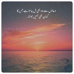 Poetry Quotes In Urdu, Sufi Quotes, Best Urdu Poetry Images, Inspirational Quotes About Success, Urdu Poetry Romantic, Love Poetry Urdu, Quran Quotes, Qoutes, Islamic Love Quotes
