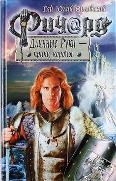 Орловский, Гай Юлий Ричард Длинные Руки - принц короны