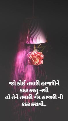 Comedy Quotes, Qoutes, Gujarati Quotes, Reality Quotes, People Quotes, Beautiful Flowers, Best Quotes, It Hurts, Rocks