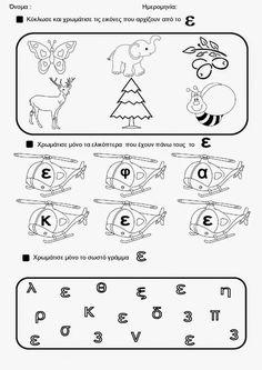 Ελένη Μαμανού: Αλφάβητο Learn Greek, Teachers Aide, Greek Language, Preschool Letters, Super Powers, Alphabet, Teaching, Activities, Education