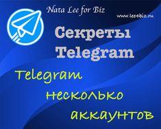 Telegram несколько аккаунтов