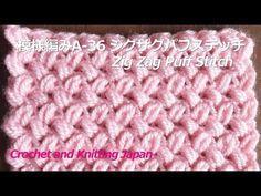 模様編みA-36 ジグザグパフステッチ【かぎ針編み】編み図・字幕解説 Crochet Zig Zag Puff Stitch/Crochet and Knitting Japan - YouTube