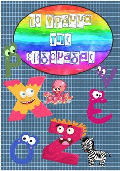 Το γράμμα της ημέρας! - Kinderella Preschool, Kids Rugs, Lettering, Classroom Ideas, Books, Decor, Libros, Decoration, Kid Friendly Rugs