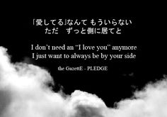 Pledge by the GazettE Japanese Love Quotes, Japanese Poem, Japanese Phrases, Japanese Words, Rock Quotes, Life Quotes, Qoutes, Quotes About Strength And Love, Japon Tokyo
