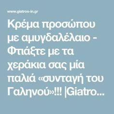 Κρέμα προσώπου με αμυγδαλέλαιο - Φτιάξτε με τα χεράκια σας μία παλιά «συνταγή του Γαληνού»!!!  Giatros-in.gr