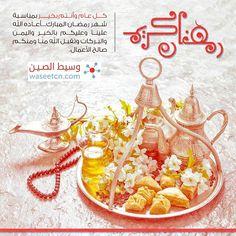 كل عام وانتم بخير بمناسبة شهر رمضان الكريم اعاده الله علينا وعليكم بالخير واليمن والبركات
