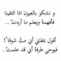 Arabic | وعجبي | Pinterest | Love Your, Words and Eyes