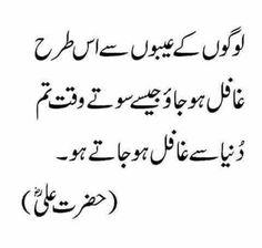 HAZRAT ALI (R.A) KE AQWAL PART 1 - Zubair Khan Afridi Diary【••Novel ღ ناول••】