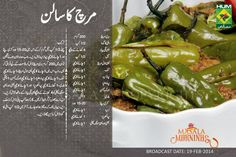 Mirchi ka salan Recipe in Urdu,English by Masala Mornings | 2015 Pakistani Dresses Fashion, Urdu Hair Beauty Tips, Mehndi Designs, Zubaida Tariq Totkay, Recipes
