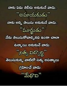 Ads, Learning, Telugu, Buddha, Quotes, Life, Quotations, Quote, Manager Quotes